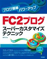 [表紙]ブログ簡単パワーアップ FC2ブログ スーパーカスタマイズテクニック