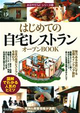 [表紙]はじめての「自宅レストラン」オープンBOOK
