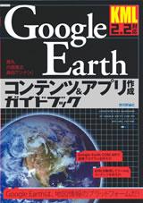 [表紙]KML2.2対応 Google Earth コンテンツ&アプリ作成ガイドブック