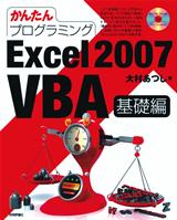 [表紙]かんたんプログラミング Excel 2007 VBA 基礎編