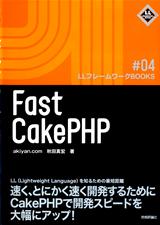 [表紙]Fast CakePHP