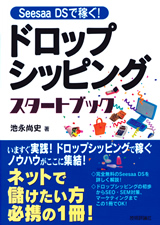 [表紙]Seesaa DSで稼ぐ! ドロップシッピング スタートブック