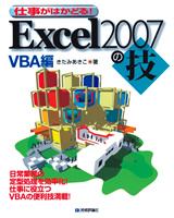 [表紙]Excel2007の技 VBA編