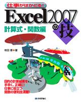 [表紙]Excel2007の技 計算式・関数編
