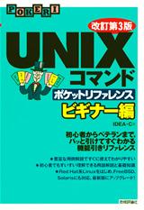 [表紙][改訂第3版]UNIXコマンドポケットリファレンス ビギナー編