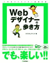 [表紙]Webデザイナーの歩き方
