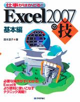 [表紙]Excel2007の技 基本編