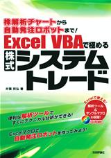 [表紙]株解析チャートから自動発注ロボットまで!  Excel VBAで極めるシステムトレード