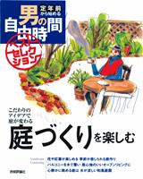 [表紙]庭づくりを楽しむ