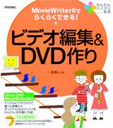 [表紙]かんたんパソコン生活 ビデオ編集&DVD作り