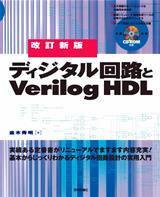 [表紙]改訂新版 ディジタル回路とVerilog HDL