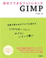 [表紙]無料でできるフォトレタッチ GIMP