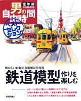 [表紙]鉄道模型作りを楽しむ