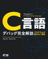 [表紙]C言語 デバッグ完全解説