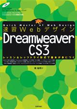 [表紙]速習Webデザイン Dreamweaver CS3