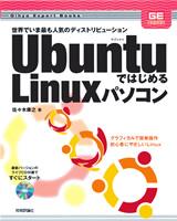 [表紙]Ubuntuではじめる Linuxパソコン