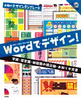[表紙]Wordでデザイン! 学校・保育園・幼稚園の掲示物・お知らせ文書