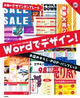 [表紙]Wordでデザイン! お店のチラシ・POP・パンフレット