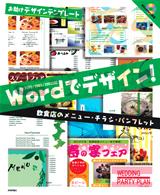 [表紙]Wordでデザイン! 飲食店のメニュー・チラシ・パンフレット