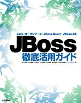 [表紙]JBoss徹底活用ガイド―Java・オープンソース・JBoss Seam・JBoss AS