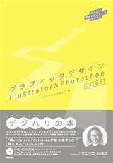 [表紙]デジハリデザインスクールシリーズ『グラフィックデザイン Illustrator&Photoshop』