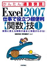 [表紙]Excel 2007 仕事で役立つ超便利【関数】技1