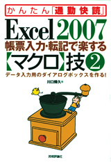 [表紙]Excel 2007 帳票入力・転記で楽する【マクロ】技2