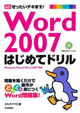 [表紙]Word 2007 はじめてドリル