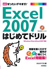 [表紙]Excel 2007 はじめてドリル