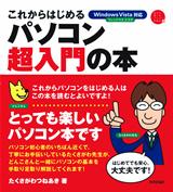 [表紙]これからはじめる パソコン超入門の本