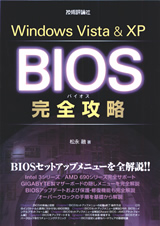 [表紙]Windows Vist