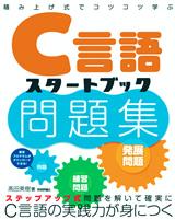 [表紙]積み上げ式でコツコツ学ぶ C言語スタートブック問題集