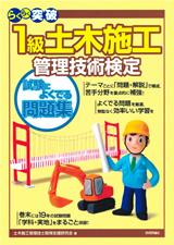[表紙]1級土木施工管理技術検定 試験によくでる問題集