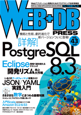 [表紙]WEB+DB PRESS Vol.43