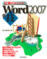 [表紙]Word2007の技