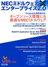 [表紙]NECミドルウェア×エンタープライズ2.0
