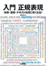 [表紙]入門 正規表現 ―検索・置換・テキスト処理に強くなる!