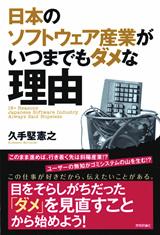 [表紙]日本のソフトウェア産業がいつまでもダメな理由