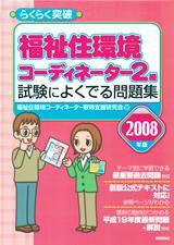 [表紙]2008年版 らくらく突破 福祉住環境コーディネーター2級 試験によくでる問題集