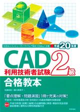 [表紙]平成20年度 CAD利用技術者試験2級合格教本
