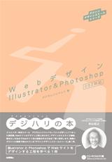 [表紙]デジハリデザインスクールシリーズ『Webデザイン Illustrator & Photoshop』