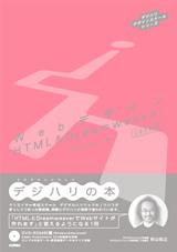 [表紙]デジハリデザインスクールシリーズ『Webデザイン HTML&Dreamweaver』
