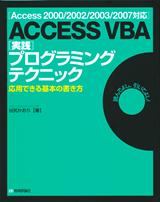 [表紙][Access 2000/2002/2003/2007対応] ACCESS VBA[実践]プログラミングテクニック ――応用できる基本の書き方