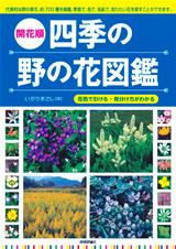 [表紙]花色で引ける・見分け方がわかる[開花順]四季の野の花図鑑