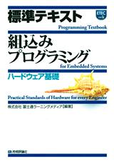 [表紙]標準テキスト 組込みプログラミング 《ハードウェア基礎》