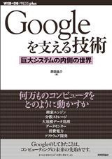 [表紙]Googleを支える技術 ……巨大システムの内側の世界