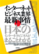 [表紙]インターネットビジネス業界 最新事情 〜日本のインターネットビジネスがまるごとわかる