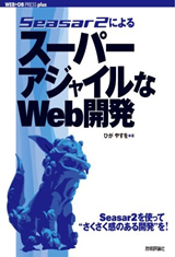 [表紙]Seasar2によるスーパーアジャイルなWeb開発