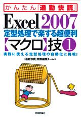 [表紙]Excel 2007 定型処理で楽する超便利【マクロ】技1