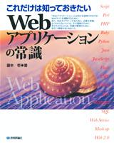 [表紙]これだけは知っておきたい Webアプリケーションの常識